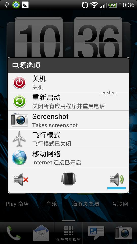 [4月8日]HTC Sensation ICS_I4 高级重启 tweaks 国内天气源 各种精彩截图