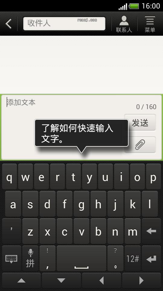 HTC Sensation 双4.0 IC基于HTC One S移植第四版截图