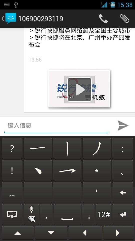 HTC Sensation G14 全功能修复 加入魔声Beats Audio截图
