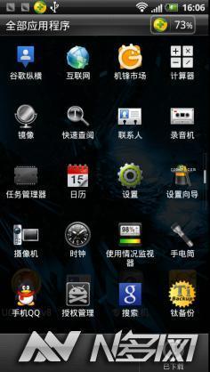 HTC Sensation 最完美的2.3.5 Storm ROM 一米美化截图