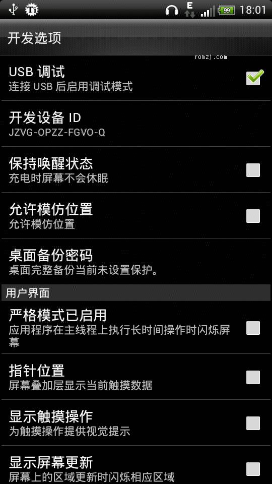 [03.17]Android 4.0.3 nosense Storm_I2 高级电源 快速重启 人脸截图