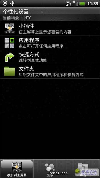 HTC Sensation强势升级!sense3.5+官方2.3.5的更新令你欲罢不能! 截图
