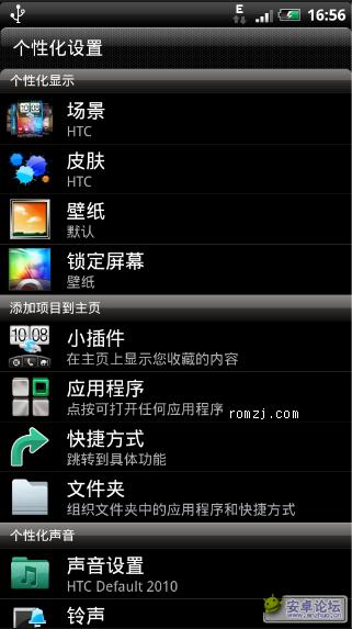 国庆大礼包,HTC Sensation一秒钟变Sensation XE!截图