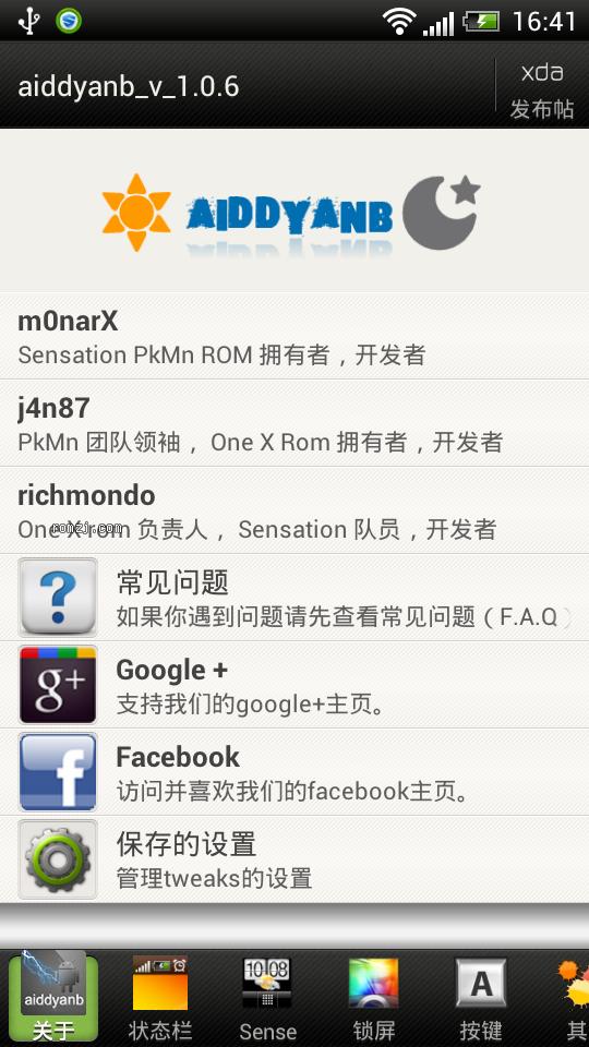 HTC G14 aiddyanb_v_1.0.6_sense 4.0 全中文刷机向导 我的ROM你做截图