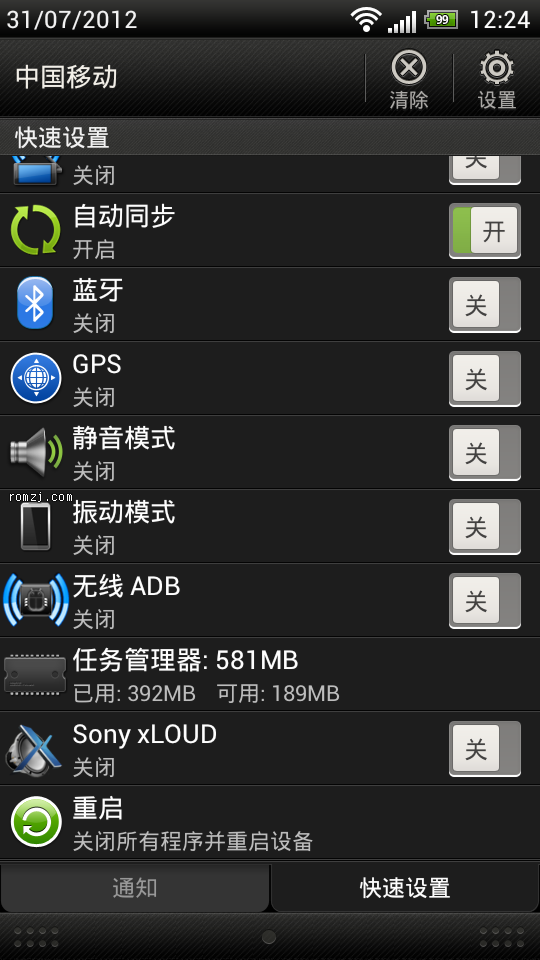 HTC Sensation Venom团队提供的双4 精简 本地化截图