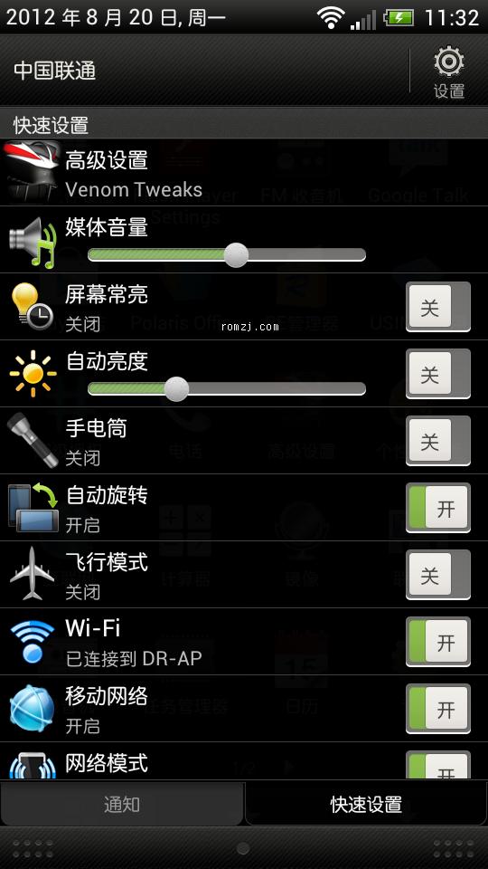 HTC G14 完美体验 G14-G18_Sense4.0_完整毒蛇高级设置_多音效_稳定流畅截图