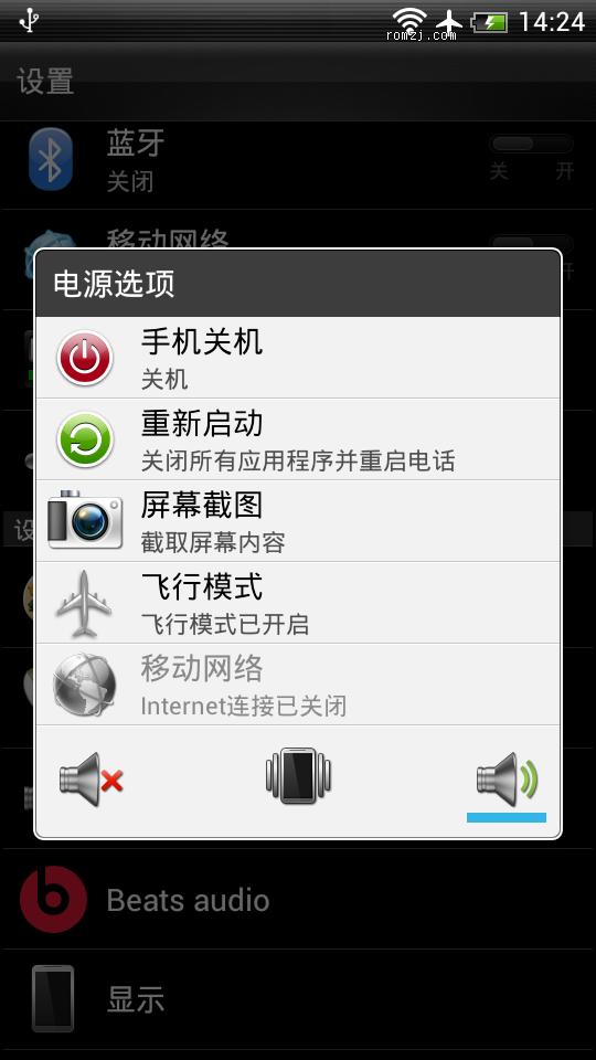 HTC G14-G18通刷 DreamSensation 1.0 Sense3.6 多音效_高级设置截图