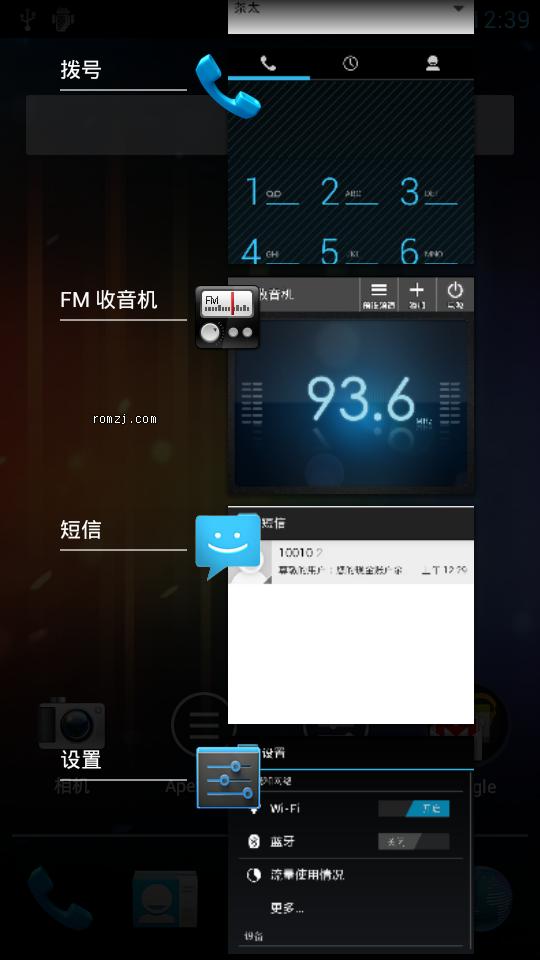 HTC G14-G18通刷 4.0.4 全功能CM9.1 稳定流畅 推荐使用截图