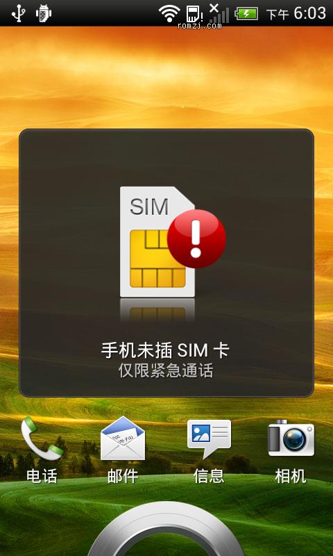 HTC One V T320e 最新官方ROM纯净版截图