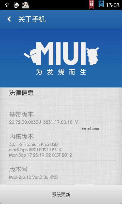 HTC ONE V MIUI V4 2.8.10 Nex 稳定 虚拟内存 中文本地化 第三版截图