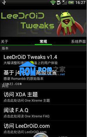 HTC One S 4.0.3最新优化刷机包 全手工编译 已ROOT截图