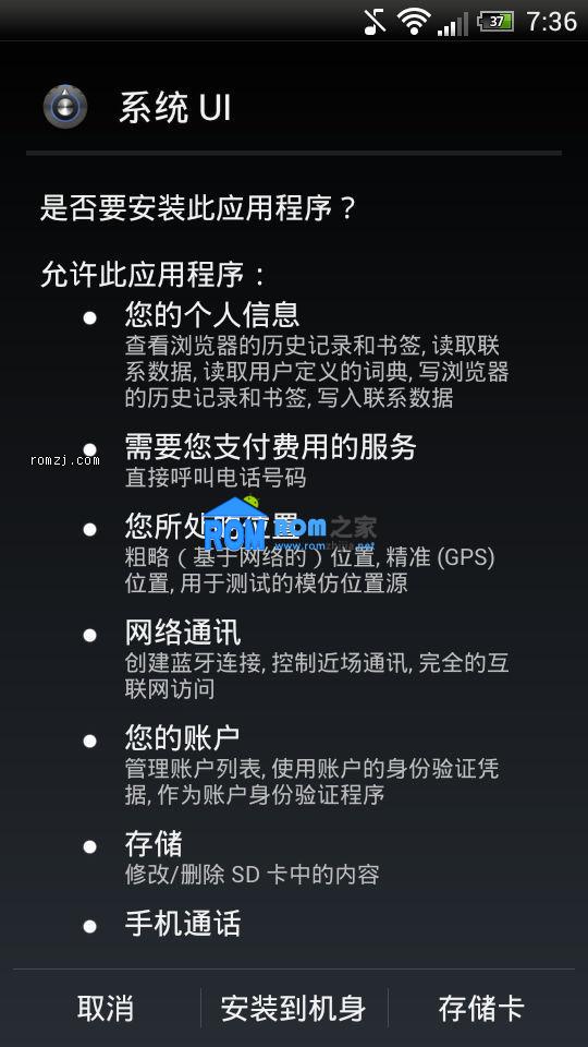 HTC ONE S TrickDroid China优化版V7 高级电源 国内天气 安装位置 归属地截图
