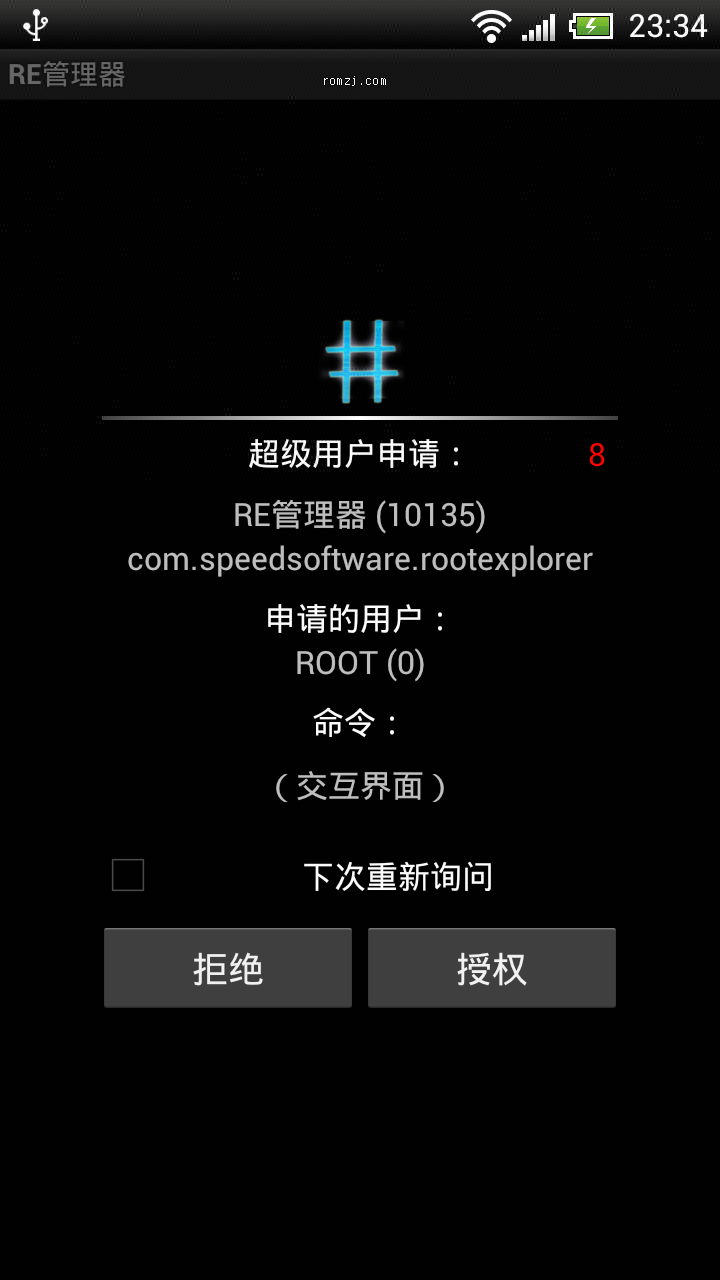 HTC One X 魔声加强 来去电归属 高级设置 高级电源 触屏拍照 国行输入法截图