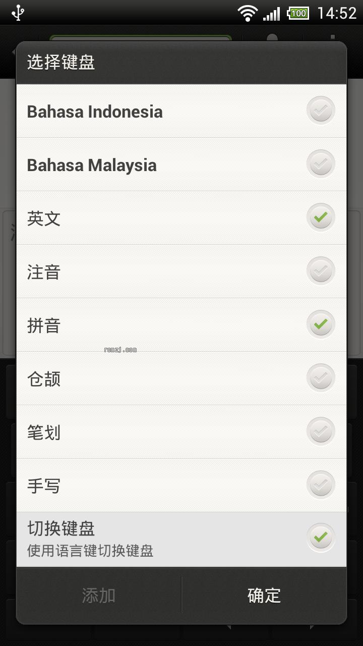 HTC One X 主界面菜单 魔声加强_来去电归属 高级设置 触屏拍照 国行输入法截图