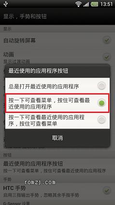 HTC One X 自定义DIY 优化稳定省电完美版 2.17.401.2 4.0.4 Sense 截图