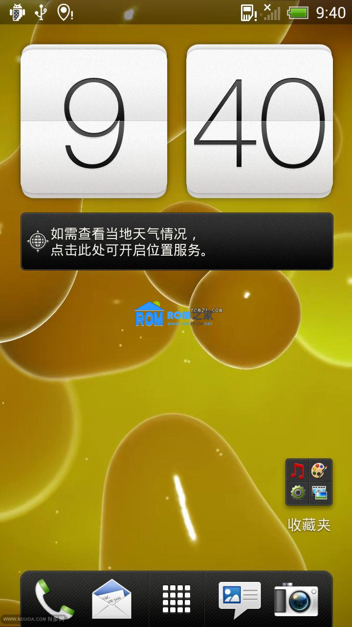 HTC One X 基于国行第二版 稳定 省电 永久完整ROOT通刷版截图