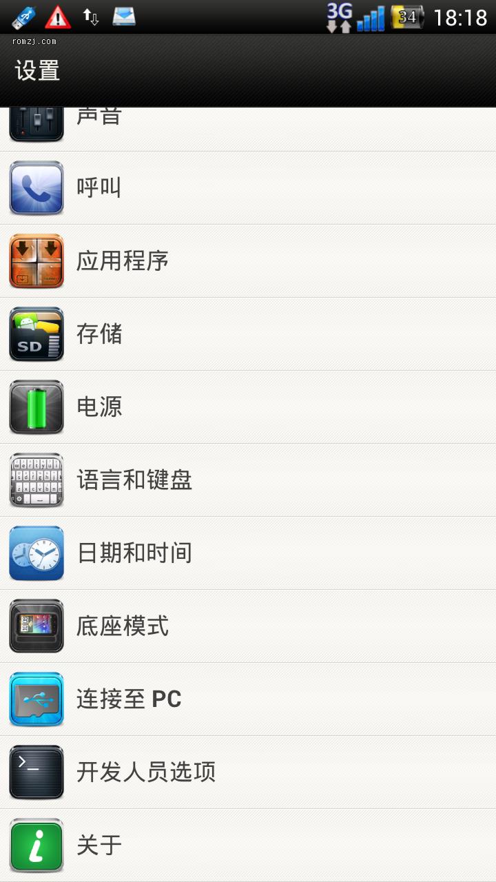 HTC One X 最新RUU 精简 来去电归属 数字电量 CoreDroid_V2.0 美化稳定版截图