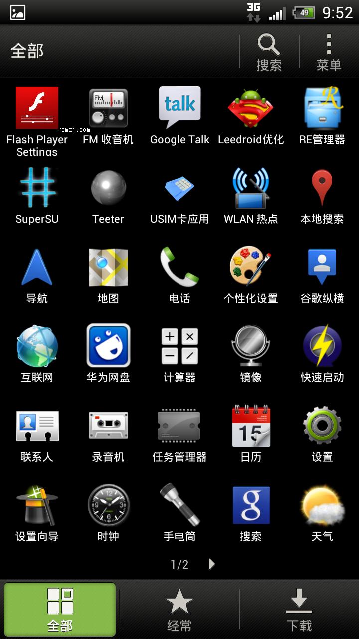 HTC One X 解锁动画 划屏锁屏 华为手机网盘 LeeDrOiD One Xtreme V6.截图