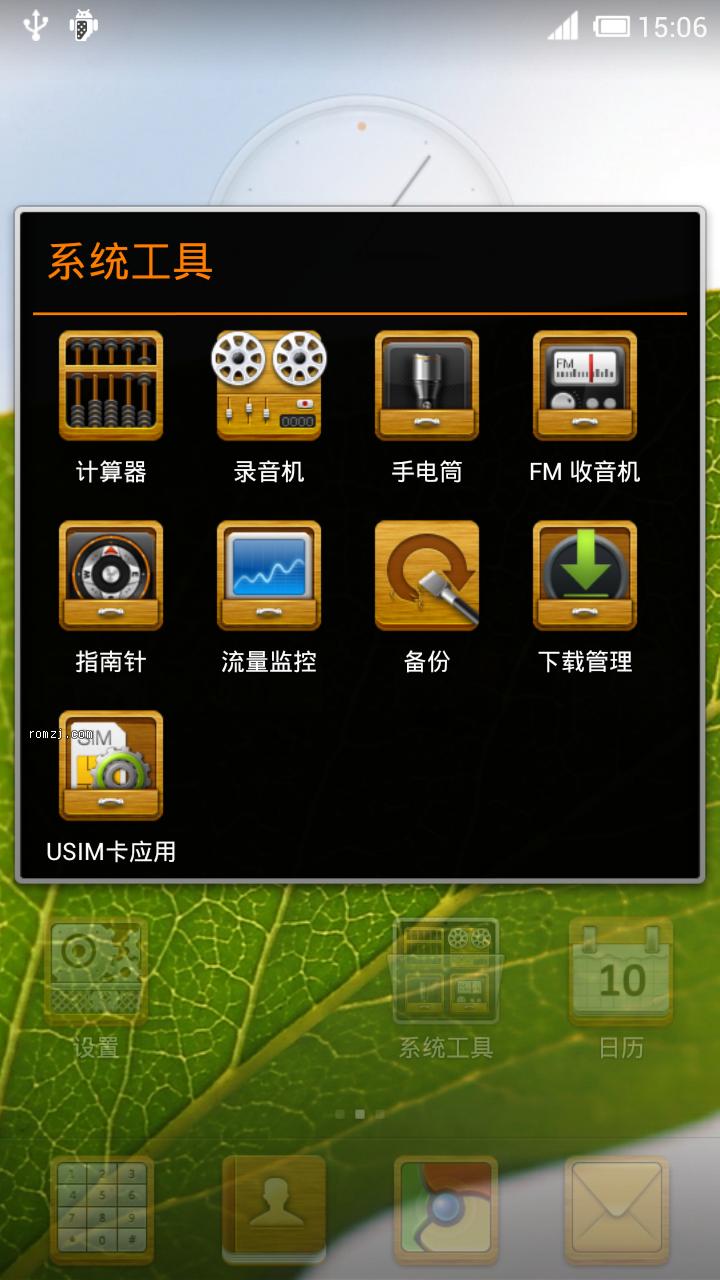 HTC One X 官方MIUI2.4.27 全功能修改 五一绿叶主题版截图