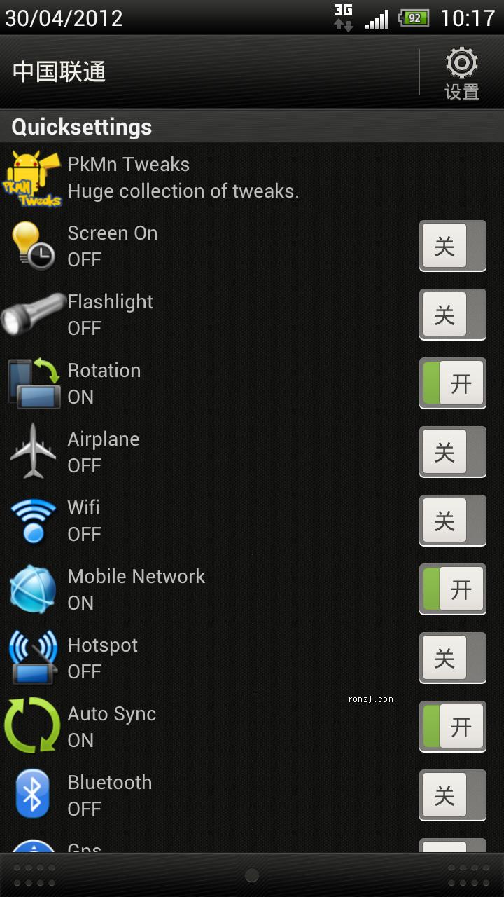 HTC One X 来去电归属 国内天气源 GPS秒定截图