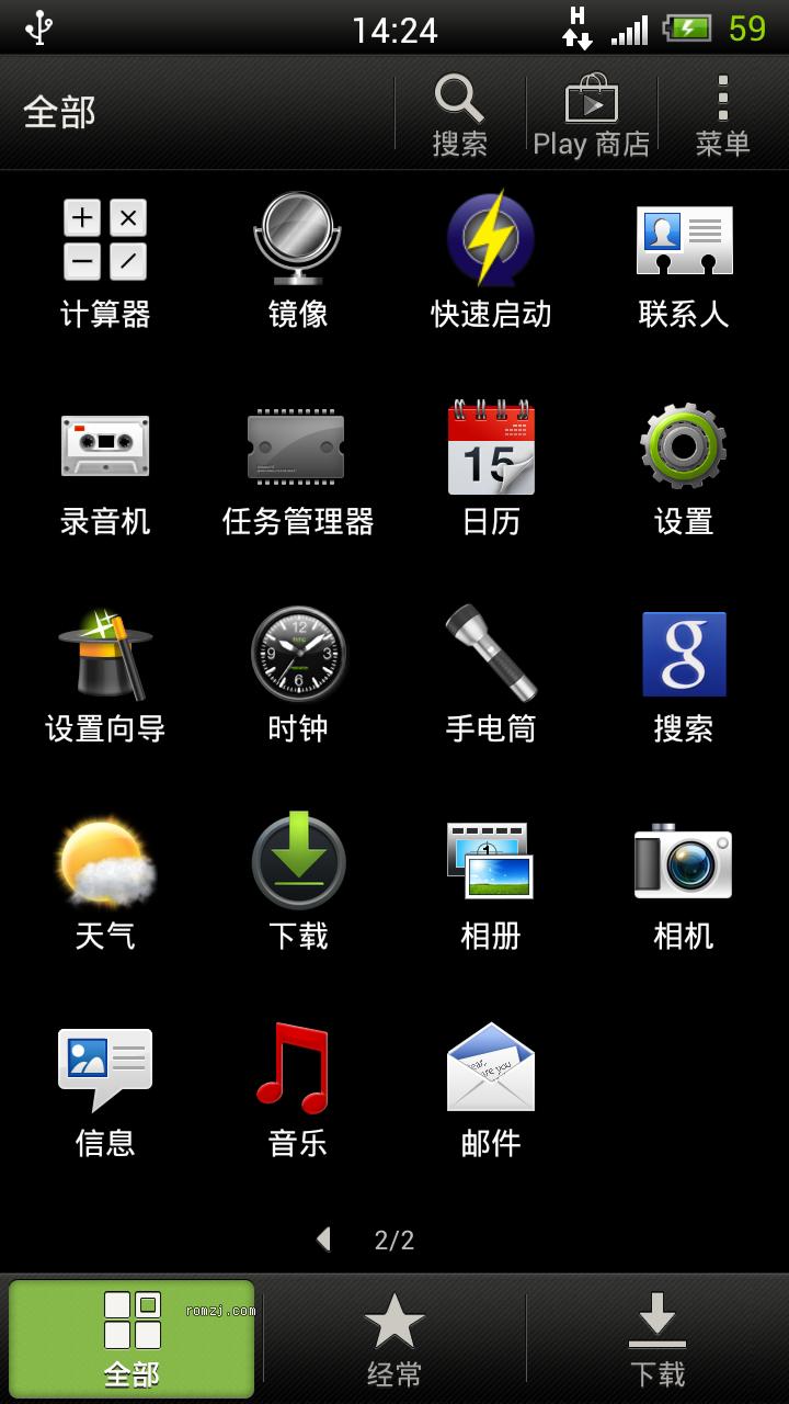 HTC One X 来去电归属 解锁动画 tweaks汉化 LeeDrOiD One Xtreme 截图