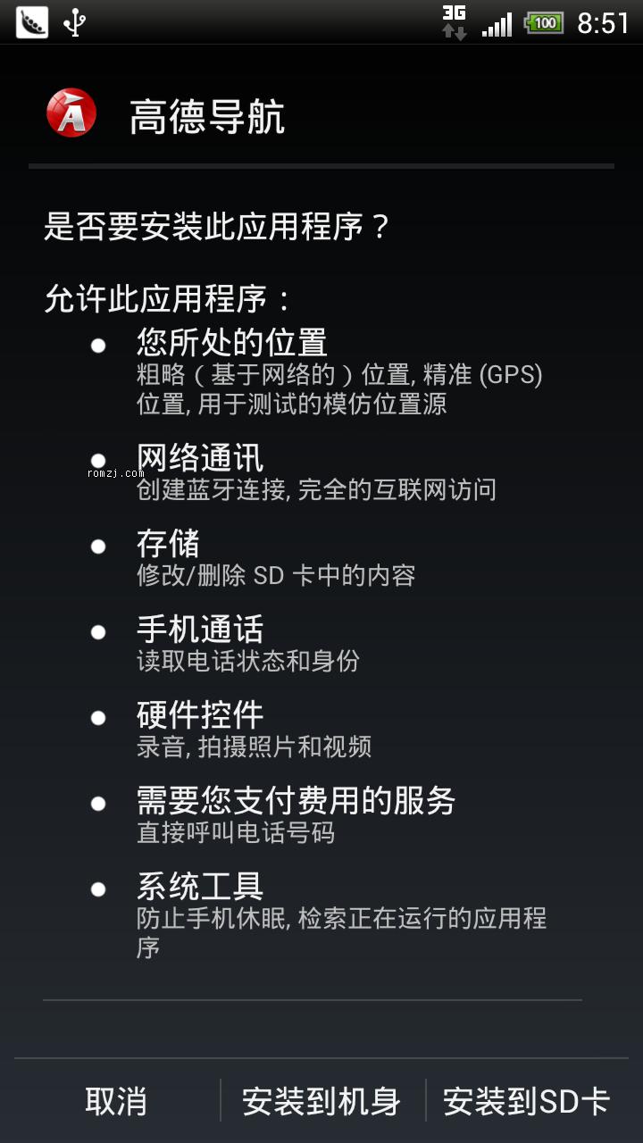 HTC One X 最新国行RUU_leedroid 省电 增强信号 Tommy_OneX_1.29截图
