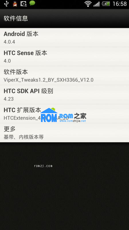 HTC One X 稳定流畅 超强WIFI 个性化 ONE_X_RUU2.05_CH_SXH3366截图
