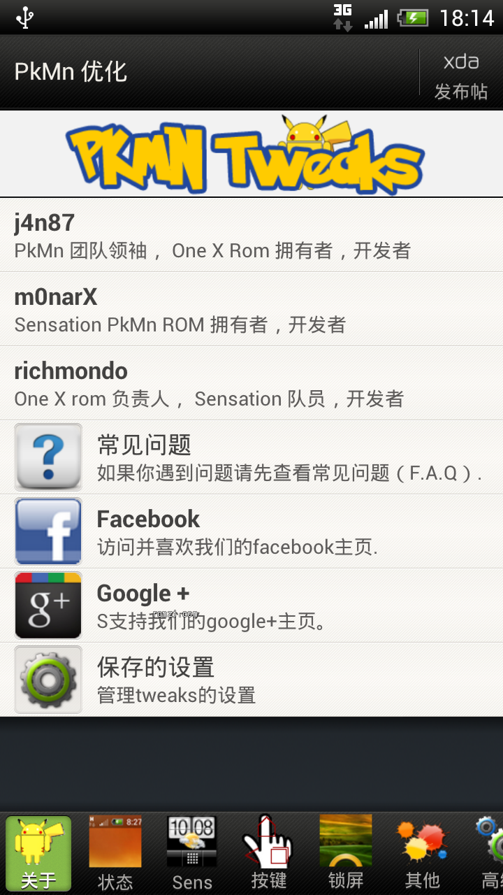 HTC One X Charmeleon 5.0.0 归属地 Tweaks完全汉化 本地化截图