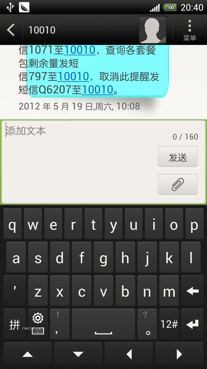 HTC One X 真正低热 快速流畅 来电归属 国内天气源 Salute第二版截图