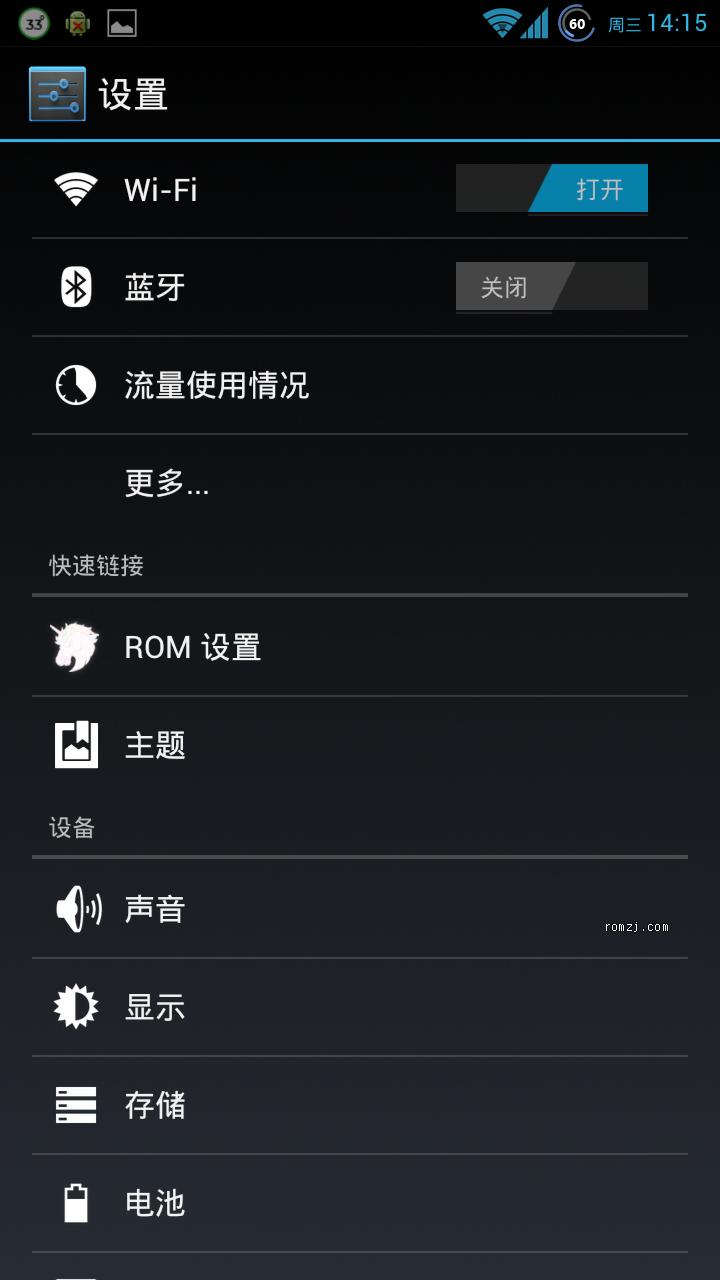 HTC One X TouchWiz 5.0加CM9 UI超低热 流畅细腻如丝般顺滑截图