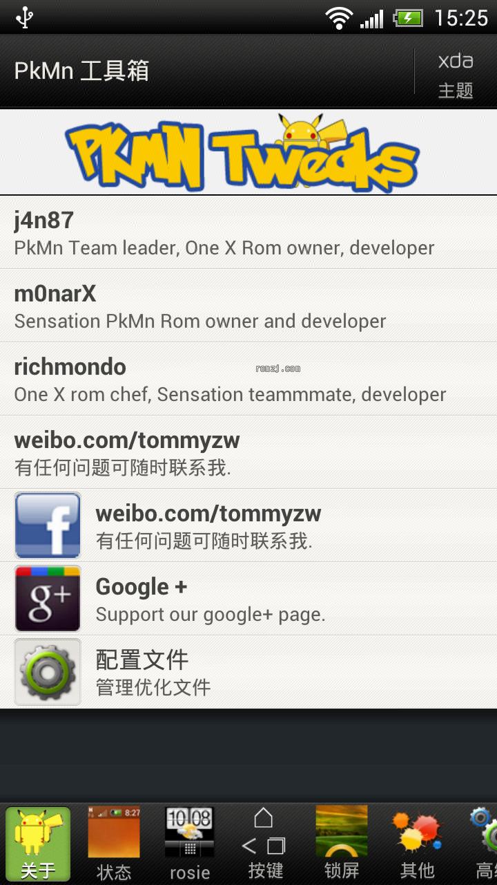 HTC One X 最新8.0.0Sence4.1版 Tweaks ACC天气源kevin制作第一版截图