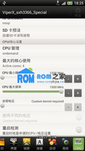 HTC ONE X_RUU2.17 CH_SXH3366_特别版 毒蛇2.6.0工具箱 稳定流畅截图