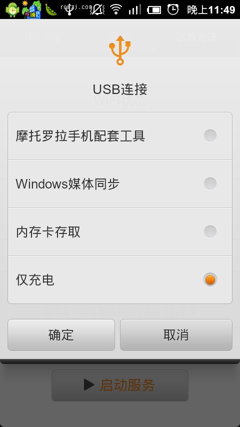 [2012.03.03]MOTO XT720 MIUI_2.3.2截图