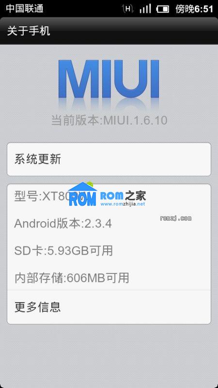 [10月9日更新] XT800W MIUI1.10.7 纯净官方中文稳定版截图