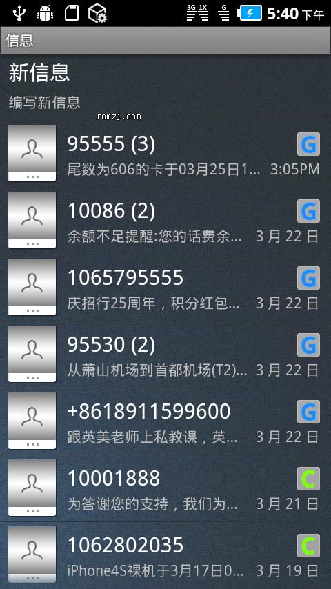 MOTO XT800 2.2.2 MIUI 风格告别版截图