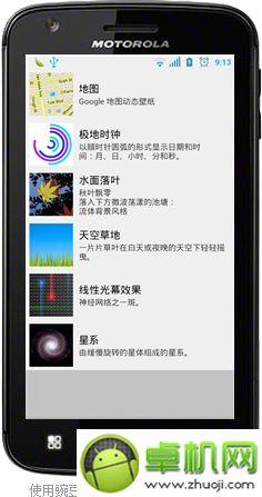 MOTO Atrix 4G_ME860 2.3.7 修改版(ICS4.0风格)截图