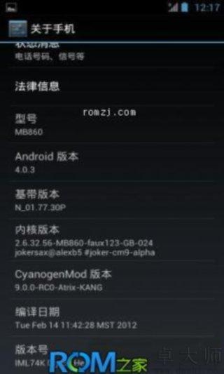 02.15 CM9基于Joker beta0.0.2版DIY精简加强rom截图