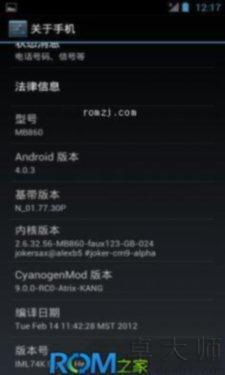 02.15 CM9基于Joker beta0.0.2版DIY精简加强rom