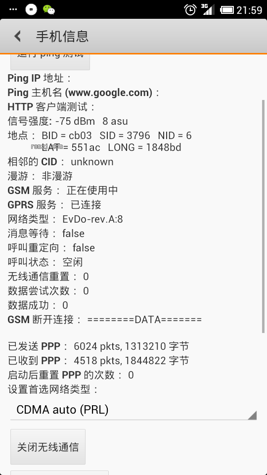MOTO MB855 MIUI V4 美版 3.30 Just for CDMA截图