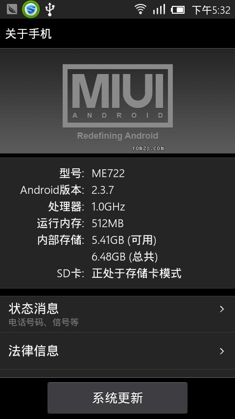 MOTO Milestone 2 MIUI2.3.7最终版 速度 省电 流畅 给力截图