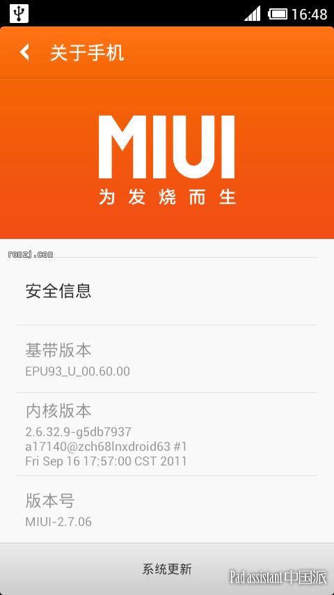 MOTO Milestone 2 同步官方2.7.6MIUI_V4-4.04最新版 国行2.3内核启截图