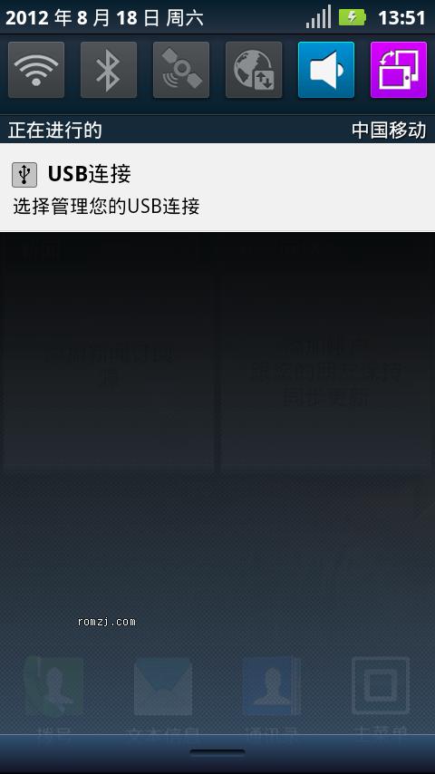 MOTO DEFY+ 官方国行2.3.6-Version.45.1.17.ME525+.V2.1 稳截图