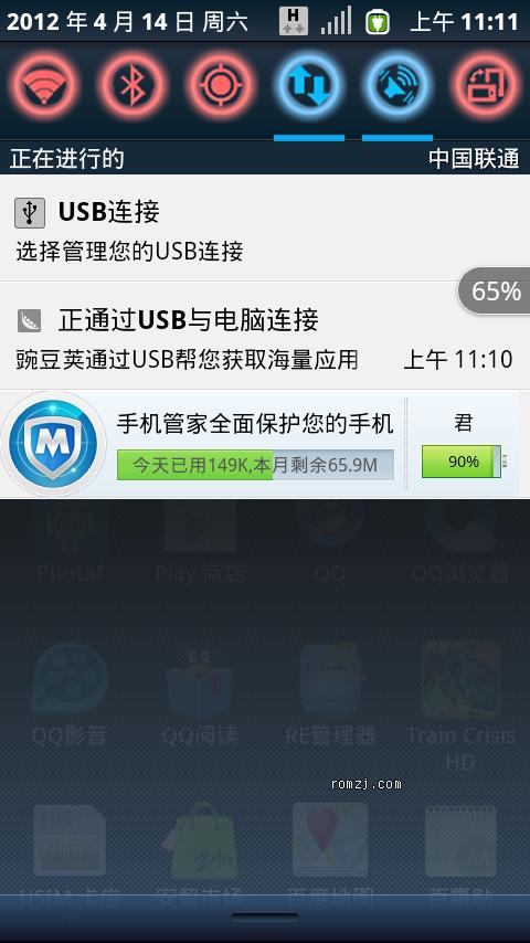V大ME722 for defy+巅峰重制版0.16精简版截图