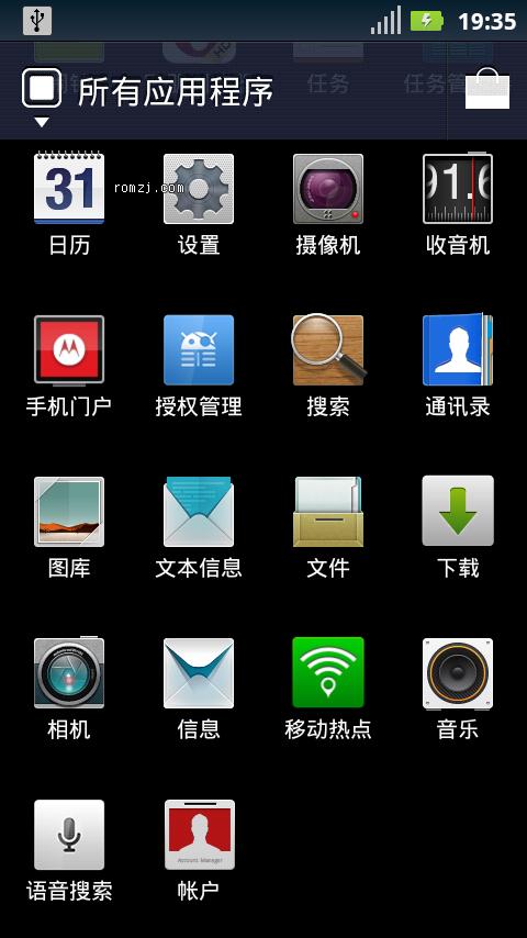 MOTO DEFY+ 45.1.25-ChinaRetail.HK V1 港行官方2.3.6 红头版截图