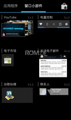 [Android 4.0]持续更新ICS for Defy 体验版强势登场截图