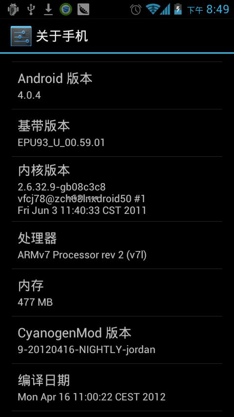 MOTO Defy 界面流畅 WIFI正常 相机无错 CM9_NIGHTLY_120416截图