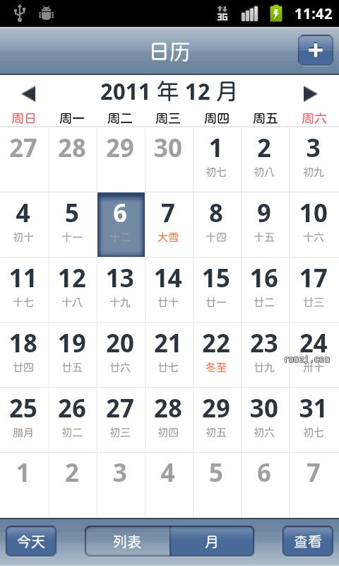 [JOYOS] 针对Defy的1.2.2稳定版 [5月28日更新]截图