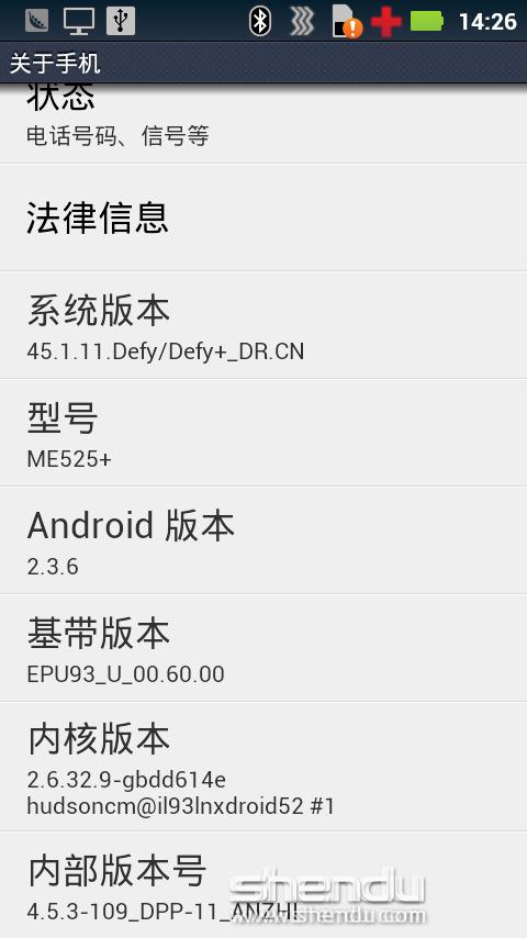 Defy_Defy+ 官方2.3.6_1230_精简优化包_修正版截图