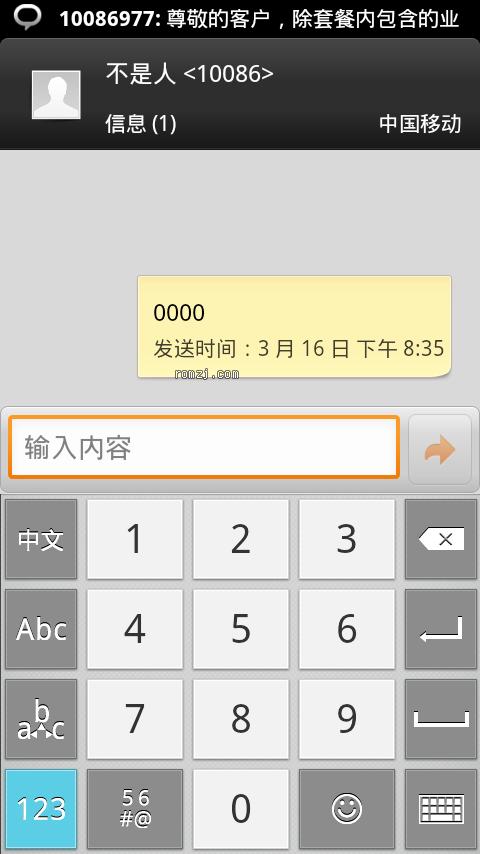 Moto Defy CM7 稳定版_0316 添加丽音 流畅截图