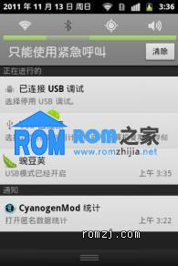 破天弦 MY Ui2 based on grif 7 cm7 rc1 基于cm7制作的miui截图